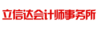 辽宁竞技宝官网达会计师事务所有限责任公司