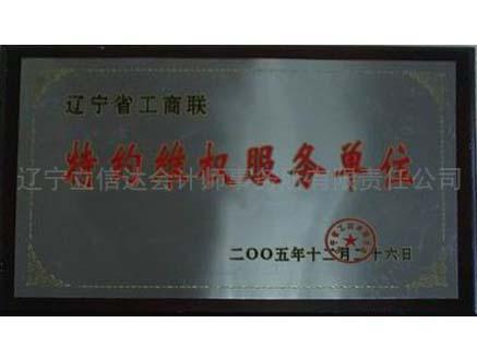 辽宁省工商联特约维权服务单位